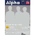 TVガイド Alpha EPISODE C