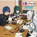 ラジオCD 「棺音(ラジオ)のチャイカ」Vol.3 [CD+CD-ROM]