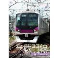 東京メトロ 半蔵門線 [JDC-313]