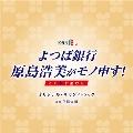 ドラマBiz「よつば銀行 原島浩美がモノ申す!~この女に賭けろ~」オリジナル・サウンドトラック<数量限定盤>