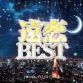 遠恋BEST -AITAI MIX- Mixed by DJ CHRIS J