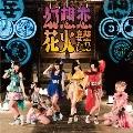 幻想恋花火 [CD+DVD]<初回限定生産盤TypeA>