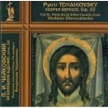 Tchaikovsky: Vesper Service