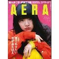 AERA 2019年3月4日<表紙: あいみょん>