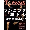 Tarzan 2019年3月14日号