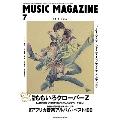 MUSIC MAGAZINE 2019年7月号