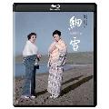 細雪 修復版 [Blu-ray Disc+DVD]