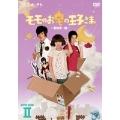 モモのお宅の王子さま ~愛就宅一起~ DVD-BOX II