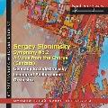 セルゲイ・スロニムスキー: 交響曲第2番(1978)、他