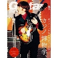 Guitar magazine 2020年8月号