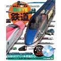 講談社の動く図鑑MOVE 鉄道 [BOOK+DVD]