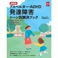 最新版<アスペルガー・ADHD>発達障害 シーン別解決ブック