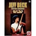 ジェフ・ベック 「ギター・カラオケ」 [BOOK+CD]