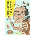 江戸・幕末・明治のおもちゃ絵・遊び絵の世界