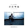 斉藤和義 Song Collection ギター弾き語り