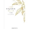 中島みゆき Songbook[ワイド版] ギター弾き語り