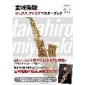 宮崎隆睦 サックス アドリブマスターブック(CD付き) [BOOK+CD]