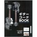 ギターコードBOOK 新装版