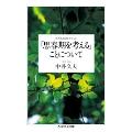 中井久夫コレクション 「思春期を考える」ことについて