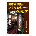 新宿駅最後の小さなお店ベルク -個人店が生き残るには?