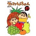 クレヨンしんちゃん 27