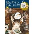 猫のダヤンとわちふぃーるどの世界 ダヤン生誕35周年アニバーサリーBOOK