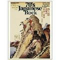 70's ジャパニーズ・ロック 100