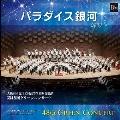 第48回グリーンコンサート 「パラダイス銀河 ヤッ!」