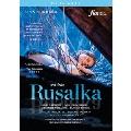 ドヴォルザーク: 歌劇《ルサルカ》