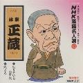 NHK落語名人選43 ◆生きている小平次 ◆穴どろ