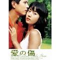 愛の傷[THD-15551][DVD] 製品画像