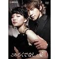 このろくでなしの愛 ディレクターズ・カット版 DVD-BOX 1(5枚組)