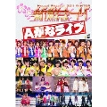 Hello!Project 2011 WINTER ~歓迎新鮮まつり~ Aがなライブ