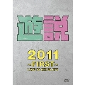 遊説 2011 ~FIRST~ LIVE IN 横浜BLITZ