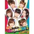 帰ってきた Berryz仮面!(仮) Vol.3