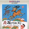 鹿踊りのはじまり《宮沢賢治の魅力(2)》