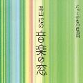 湯山 昭の 音楽の窓 とっておきの合唱曲