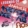 LEGENDS OF JAPANESE HEAVY METAL 80's Vol.2~Brilliant Guitar Plays~