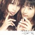 秘密ドールズ ~TVアニメ「ストロベリー・パニック!」エンディングテーマ  [CD+DVD]