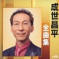 成世昌平全曲集 はぐれきりこ/板東太郎