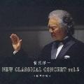 菅原洋一 ニュークラシカル コンサート Vol.2 ~世界の唄~