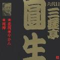 ビクター落語 六代目 三遊亭圓生 4: 花筏/やかん/死神