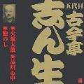 ビクター落語 五代目古今亭志ん生(1) 火焔太鼓/品川心中/鮑のし