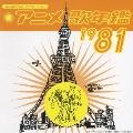 アニメ歌年鑑1981