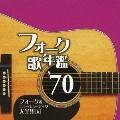 フォーク歌年鑑'70
