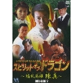スピリット・オブ・ドラゴン ~精武英雄 陳真 DVD-BOX II(5枚組)