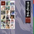 流行歌の世紀【第5集】1974~1987