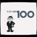 ベストCM 100