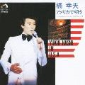 橋幸夫アメリカで歌う