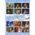 歌ドキッ! POP CLASSICS Vol.2